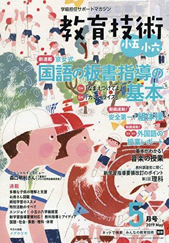 教育技術 小五・小六 2019年 05 月号 [雑誌]