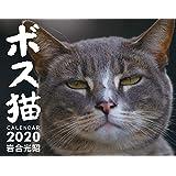 ボス猫カレンダー2020 ([カレンダー])