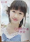 Greeting 工藤遥 DVD モーニング娘。