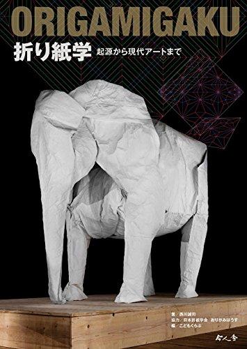 折り紙学 起源から現代アートまで