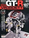 週刊 NISSAN R35 GT-R SPECIAL EDITION VR38DETT 2014年 3/4号 [分冊百科]