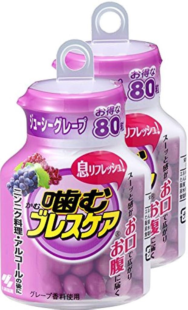 内陸すり抵当【まとめ買い】噛むブレスケア 息リフレッシュグミ ジューシーグレープ ボトルタイプ お得な80粒×2個(160粒)