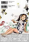 よいこのための吾妻ひでお Azuma Hideo Best Selection 画像
