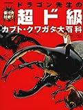 ドラゴン先生の超ド級カブト・クワガタ大百科―原寸大付き! (別冊家庭画報)