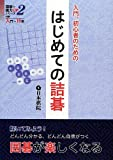 入門、初心者のためのはじめての詰碁―対象入門~15級 (詰碁で棋力UPシリーズ)