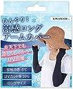 (キワメイド) KIWAMADE 涼感 ロング アームカバー UVカット率99 国内検査機関測定済