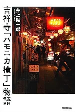 Amazon.co.jp: 吉祥寺「ハモニカ横丁」物語 eBook: 井上 健一郎 ...