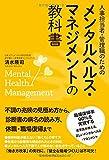 「人事担当者・管理職のためのメンタルヘルス・マネジメントの教科書」清水 隆司