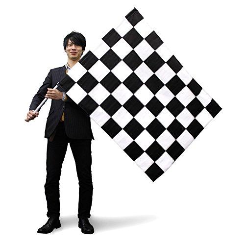 チェッカーフラッグ【特大】90×120cm 黒/白 塩ビパイプ付 レース/F1/モトクロス/競争/サッカー/応援(AY1011)