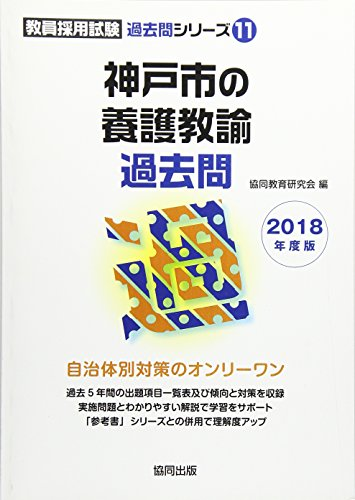 神戸市の養護教諭過去問 2018年度版 (教員採用試験「過去問」シリーズ)