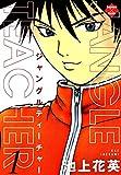 JANGLE TEACHER 1 (エンペラーズコミックス)