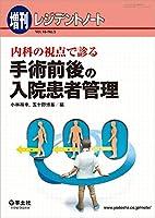 レジデントノート増刊 Vol.18 No.5 内科の視点で診る 手術前後の入院患者管理
