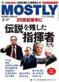 MOSTLY CLASSIC 2019年3月号
