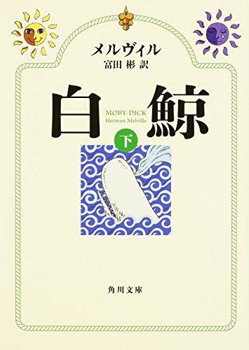 白鯨 (下) (角川文庫)の詳細を見る