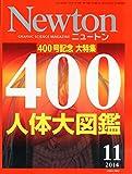 Newton (ニュートン) 2014年 11月号 [雑誌]