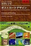 クリエイターのための3行レシピ ポストカードデザイン Illustrator&Photoshop