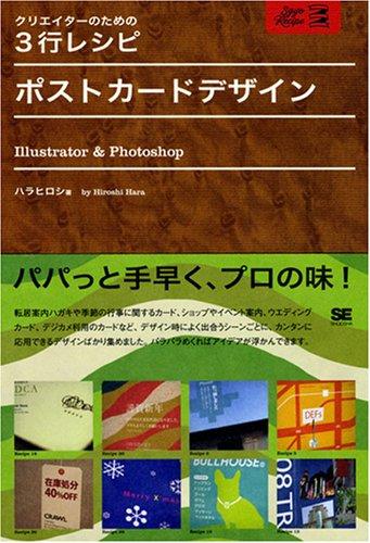 クリエイターのための3行レシピ ポストカードデザイン Illustrator&Photoshopの詳細を見る