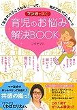 マンガで読む 育児のお悩み解決BOOK―「生まれたらこうなる!」・・・って、教えておいてよ、もー!!