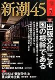 新潮45 2015年 02月号 [雑誌]