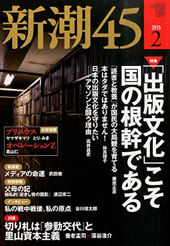 新潮45 2015年 02月号 [雑誌]の詳細を見る
