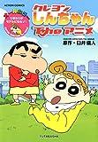 クレヨンしんちゃんTheアニメ ひまわりがモデルになるゾ! (アクションコミックス)