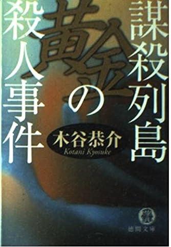 謀殺列島・黄金の殺人事件―宮之原警部史上最大の事件〈5〉 (徳間文庫)