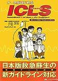 ナースがはじめるICLS―今日からあなたもVFハンター!日本版救急蘇生の新ガイドライン対応