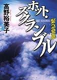 ホット・スクランブル ~緊急発進~ (徳間文庫)
