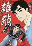 雄飛 ゆうひ 12 (ビッグコミックス)