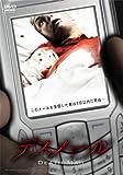 デスメール[DVD]