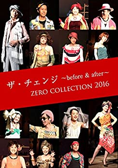 [NCGzero]のザ・チェンジ ~before&after~: Zero Collection 2016