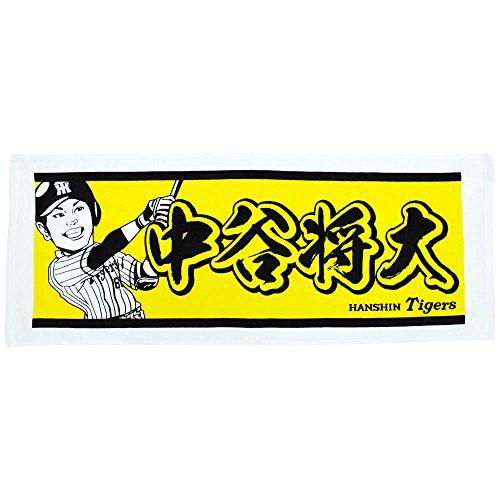 阪神タイガース プレーヤーズネーム フェイスタオル 中谷将大 背番号60 2017