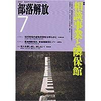 部落解放 2007年 07月号 [雑誌]