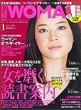 日経 WOMAN (ウーマン) 2011年 01月号 [雑誌]