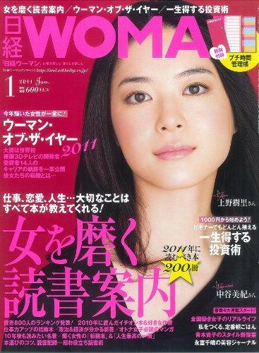 日経 WOMAN (ウーマン) 2011年 01月号 [雑誌]の詳細を見る