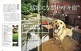 犬連れ宿完全ガイド2016-2017 (エイムック 3462 RETRIEVER別冊) 画像