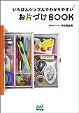 いちばんシンプルでわかりやすい お片づけBOOK