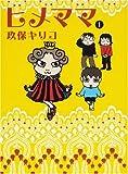 ヒメママ / 玖保 キリコ のシリーズ情報を見る