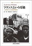 フランスという坩堝(るつぼ): 一九世紀から二〇世紀の移民史 (叢書・ウニベルシタス)