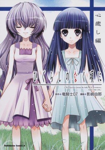 ひぐらしのなく頃に 心癒し編 (角川コミックス・エース 229-1)の詳細を見る