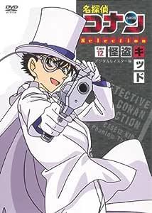 名探偵コナンDVD Selection Case12.怪盗キッド2