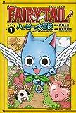 FAIRY TAIL ハッピーの大冒険(1) (講談社コミックス)