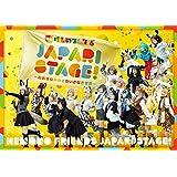 舞台けものフレンズ「JAPARI STAGE!」 ~おおきなみみとちいさなきせき~ [DVD]