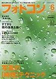 フォトコン 2010年 06月号 [雑誌]