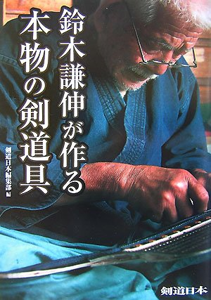 鈴木謙伸が作る本物の剣道具の詳細を見る