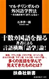 マルチリンガルの外国語学習法 (扶桑社新書)
