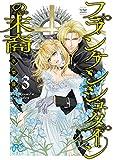 フランケンシュタインの末裔 3 (プリンセス・コミックス)