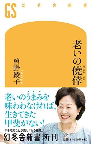 老いの僥倖 (幻冬舎新書)