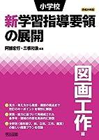 平成29年版 小学校新学習指導要領の展開 図画工作編