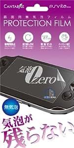 PS Vita用 画面保護フィルム 無気泡